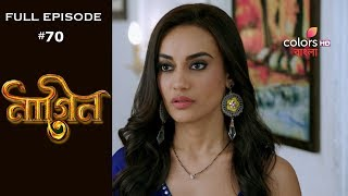 Naagin 3(Bengali) - 17th March 2019 - নাগিন ৩ - Full Episode
