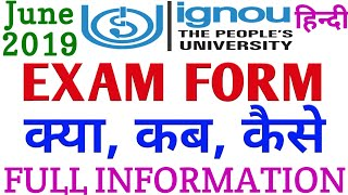 IGNOU Exam Form June 2019 TERMS AND CONDITIONS full information By TIPS GURU