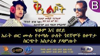 Ethiopia - Qin Leboch Radio Program Wensday EP 25 B