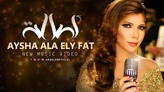 Assala - Aisha Ala Elly Fat  | آصالة - عايشة على اللي فات  [Official Music Video]