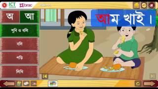 Class One Bangla Pat 7