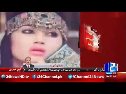 24 Breaking: Qandeel Baloch Murder case