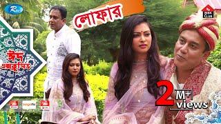 Lofer | লোফার | Eid Natok 2019 | ft. Zahid Hasan, Nabila | Rtv Drama Eid Special