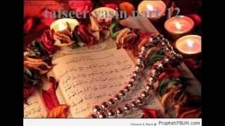 part-12 দাওয়াত ও তাবলীগ এবং আমাদের কিছু বাড়াবাড়ি ও ছাড়াছাড়ি Umayer Kobbadi Naqshbandi