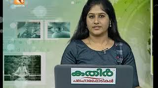 ലിവർ കാൻസർ  |Health News:Malayalam |31st Oct [ 2018 ]