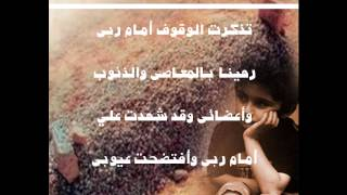 تذكرت الوقوف أمام ربي : نشيد ابو عمار
