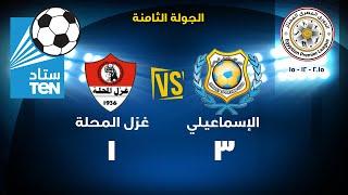 ستاد TEN - مباراة الاسماعيلى VS غزل المحلة 3 / 1 ... الدورى المصرى 2015