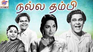 Nallathambi N S Krishnan Bhanumathi T A Madhuram Super Hit Tamil Full Movie