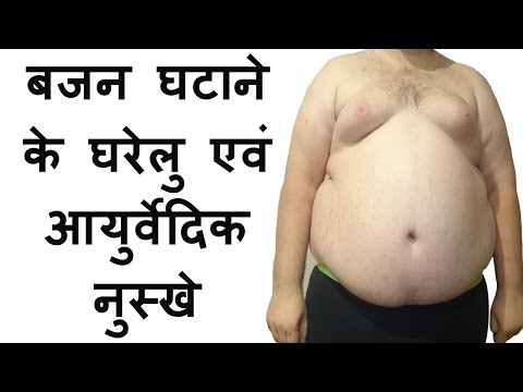 Weight loss tips in hindi fast easy quick at home video diet food मोटापा घटाने के उपाय