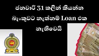 ජනවාරි 31 කලින් කියන්න බැංකුවට නැත්නම් Loan එක නැතිවෙයි