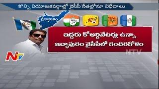 TDP Will Get Majority in Srikakulam for Next Election || Jillako Rajakeeyam || NTV