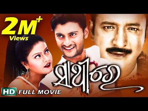 Download SATHIRE Odia Full Movie | Anubhav, Madhumita | Sarthak Music