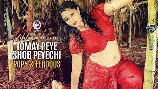 Tomay Peye Shob Peyechi | Bangla Movie Song | Popy | Ferdous | Monir Khan | Full Video Song