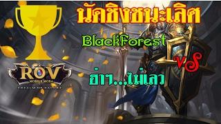 ROV Tournament นัดชิงชนะเลิศ ระหว่าง BlackForest VS ฮ่าๆ..ไม่เลว