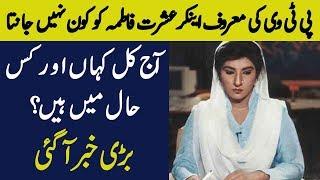 Famouse PTV News Caster Ishrat Fatima Aaj Kaal Kahan Aur Kis Haal Mein Hien