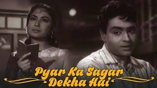 Pyar Ka Sagar Dekha Hai {HD}- Old Romantic Song | Rajendra Kumar, Meena Kumari | Pyaar Ka Saagar