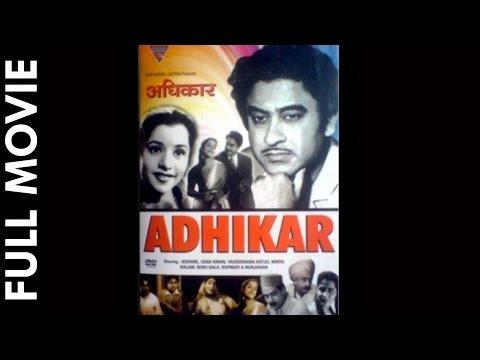 Xxx Mp4 Adhikar 1954 Full Movie Classic Hindi Films By MOVIES HERITAGE 3gp Sex