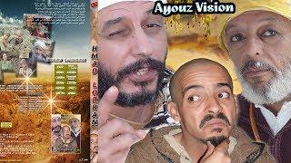 Hmad Lqrran --الفيلم الأمازيغي الذي سيتذكره الجميع --حيل وألاعيب حماد القران