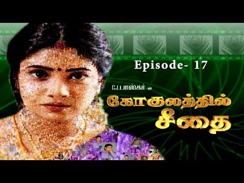 Episode 17 Actress Sangavi's Gokulathil Seethai Super Hit Tamil Tv Serial