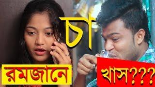 রমজানে চা খাওয়ার পরিনিতি ? | Bangla Funny Video | Bangla Fun EP 26