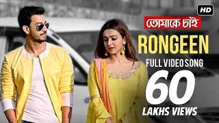 Rongeen | Tomake Chai | Bonny | Koushani | Rajib Kumar | Indraadip Dasgupta | SVF | 2017