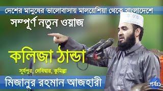 দেখুন আল্লাহর সাথে মুসা নবীর সাক্ষাৎ New Bangla Waz By Mizanur Rahman Azhari