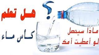 هل تعلم ماذا سيحصل لو أعطيت أمك كأس ماء؟