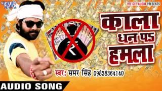 कला धन पs सर्जिकल स्ट्राइक (Surgical Strike) - Samar Singh - Kala Dhan Pa Hamla - Bhojpuri Hot Songs