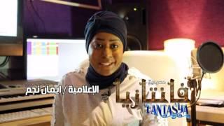 كلمة الاعلامية ايمان نجم  بالاستديو بتسجيل دور الراوي لمسرحية #فانتازيا