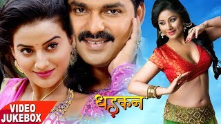 Dhadkan Movie Songs || Pawan Singh,Akshara Singh, Sikha Mishra || Video Jukebox | Bhojpuri Songs