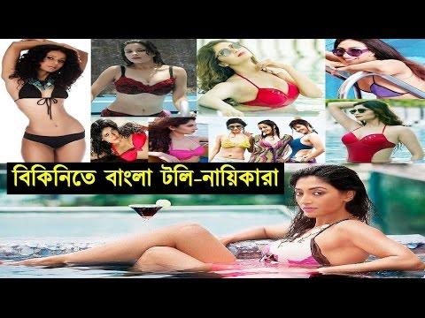 Xxx Mp4 বাঙালি অভিনেত্রীদের বিকিনিতে লাস্যময়ী রূপ Bengali Actress In Bikini বাংলার নায়িকারা বিকিনিতে 3gp Sex