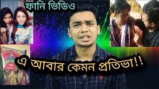 Bangla new funny video | Bangladeshi idol | Comedy | E kemon cinema | Gaan |Project 69|The Bong guy
