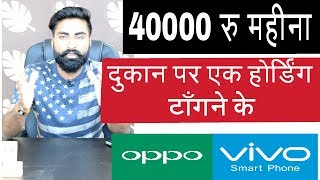 OPPO & VIVO Revealed | 40000 Per Month For a Hording on Shop | 900 Rs Commision For a Phone