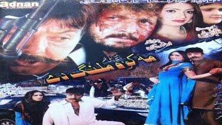 Pashto Telefilm MA KAWA MALANG DE - Shahid Khan, Hussain Swati - Pushto Action Movie