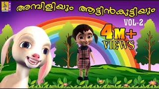 അമ്പിളിയും ആട്ടിൻകുട്ടിയും (ഭാഗം - 2) - Malayalam Kids animation Full Length Movie | Full HD
