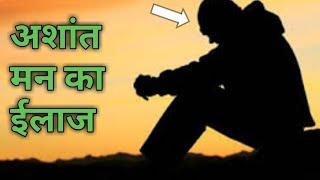 अपने बेचैन मन को शांत कैसे करें? By Mantra Gyan