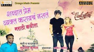 Shabdat Prem Vakt Karaicha Nasta   Marathi Kavita   Sushil Kumar