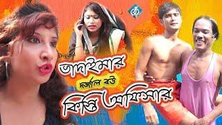 Bangla Comedy - ভাদাইমার দজ্জাল বউ কিস্তি অফিসার | Digital Vadaimar Dojjal Bou kisti Officer।
