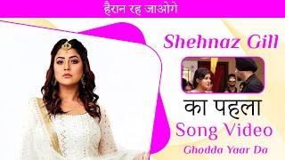 Ghodda Yaar Da | Ghodda Yaar Da | Sonu Bajwa Feat. Money Aujla | Dh Records 2015
