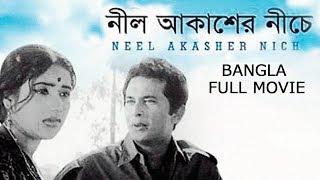 Nil Akasher Niche | Bangla Movie | Razzak, Kobori | Ismail Mohammad