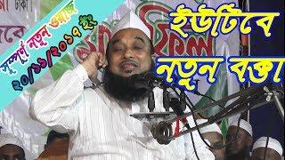 Mawlana Nesar Uddin Ansari Bangla Waz 2017  নতুন বক্তার সুম্পূর্ণ নতুন বাংলা ওয়াজ-২০১৭