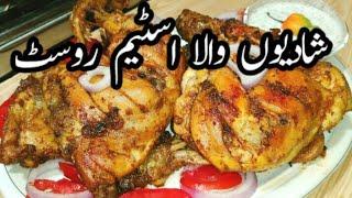 Shadiyon wala chicken steam roast in urdu/hindi by mussarat k khanay