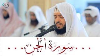 سورة الجن تلاوة تهتز لها القلوب ... القارئ وديع اليمني
