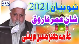 Molana Jafar Qurashi new khatab Shan e Umar e Farooq Bilal Masjid Multan Khurd talagang 30 9 2016