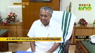 മുഖ്യമന്ത്രി അമേരിക്കയിൽ നിന്ന് തിരിച്ചെത്തി | CM Pinarayi returns from US after treatment