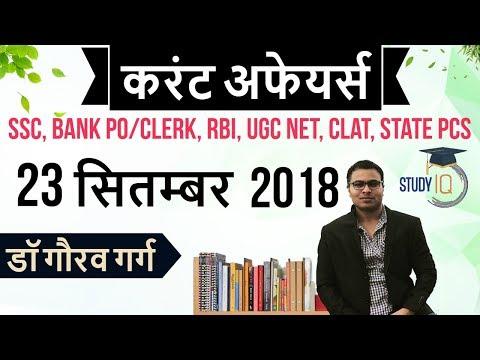 September 2018 Current Affairs in Hindi 23 September 2018 for SSC Bank RBI NET PCS SI Clerk KVS CTET