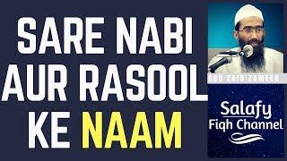 Kya Allaah ne sare Nabi aur Rasool ke Naam bataye hai?   Abu Zaid Zameer