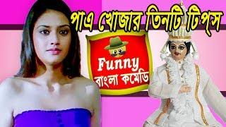 সুপাত্র খুজার তিনটে টিপস |Nusrat Funny Scene| Funny Bangla Comedy