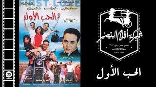 El Hob El Awal Movie | فيلم الحب الأول