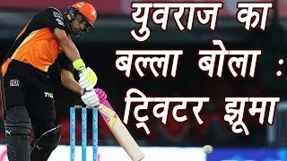 IPL 2017: Yuvraj Singh slams half century ; Twitter reacts | वनइंडिया हिंदी